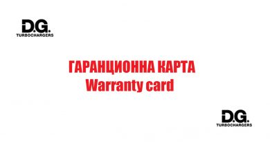 Гаранционна карта за рециклиран турбокомпресор D.G. Турбо сервиз; Warranty card D.G. Turbochargers; rebuild turbos