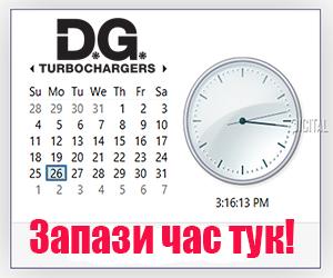 запази час в D.G. Turbochargers